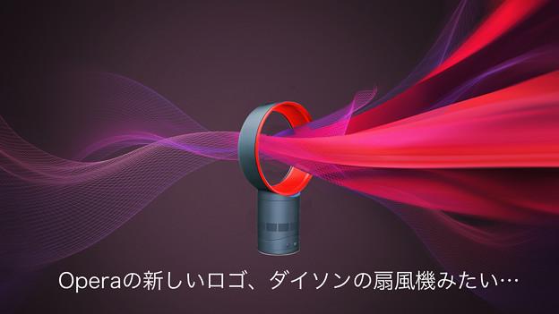 Operaの新しいロゴ、ダイソンの扇風機みたい…
