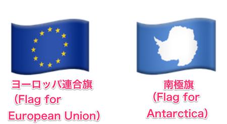 iOS 9.1で追加された絵文字に「ヨーロッパ連合(EU)旗」と「南極旗」