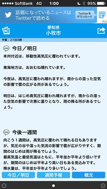 そら案内 4.1.4 No - 3:天気概況