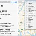 Photos: iOS 9とOSX El Capitanのマップアプリ:検索結果とタップした施設名をリアルタイム同期?! - 1