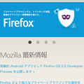 写真: Firefox for iOS 1.1 No - 1