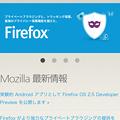 写真: Firefox for iOS 1.1 No - 1