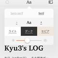 写真: Firefox for iOS 1.1 No - 18:リーダービュー(見た目を変更)