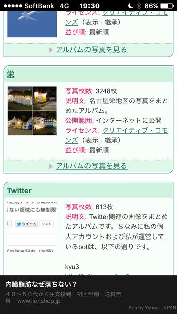 Firefox for iOS 1.1 No - 23:スクロールするとフルスクリーン