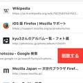 Photos: Firefox for iOS 1.1 No - 32:ホームスクリーン(閲覧履歴からページを削除)