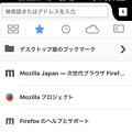 Photos: Firefox for iOS 1.1 No - 33:ホームスクリーン(PC版と同期済みで、PCのブックマークも表示)