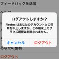 写真: Firefox for iOS 1.1 No - 38:設定画面で同期をログアウト