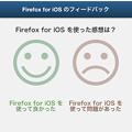 写真: Firefox for iOS 1.1 No - 44:設定画面からフィードバックを送信