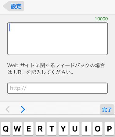 Firefox for iOS 1.1 No - 45:設定画面からフィードバックを送信