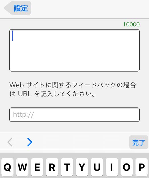 写真: Firefox for iOS 1.1 No - 45:設定画面からフィードバックを送信