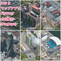 iOS 9マップアプリ:名古屋の「Flyover」- 6