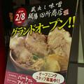 Photos: 春日井市(国道19号梅ヶ坪交差点付近)にも、『麺屋壱正』の姉妹店がオープン? - 2