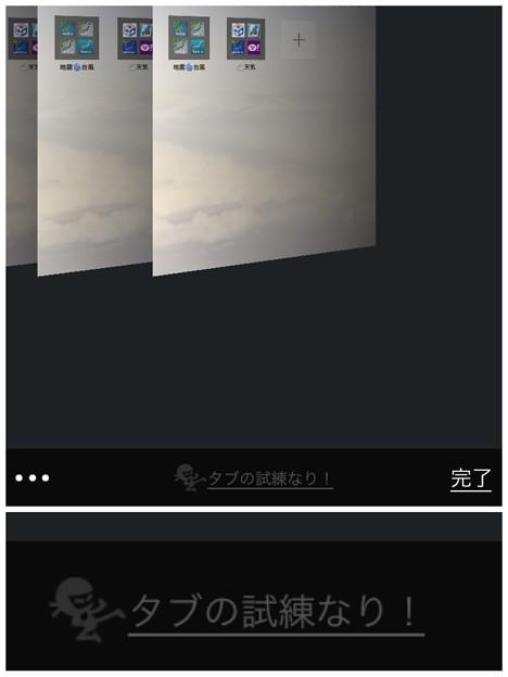 写真: Opera Mini 12.1.1:タブ99枚以上開くと忍者! - 4