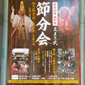 大須観音 節分会 2016 No - 12:今年のポスター