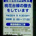 写真: 桃花台中央公園:桃花台線の撤去工事で一部が閉鎖 - 3