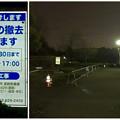 写真: 桃花台中央公園:桃花台線の撤去工事で一部が閉鎖 - 4