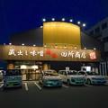 Photos: 最近(2/8)オープンしたラーメン屋「麺場 田所商店 春日井店」- 1