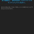 Photos: iOS版Cortana 日本語版 - 3:Microsoftアカウントでのログイン必須!