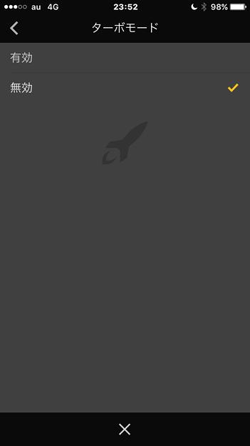 Yandex Browser 16.2 No - 27:ターボモードの設定