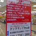 写真: ヤマダ電機テックランド春日井店、3月27日に閉店! - 7