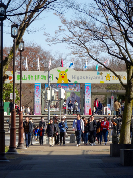 賑わう春の東山動植物園 正門入口 - 1