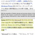 iOSアプリ「Microsoft Translator」、Safariの機能拡張でWEBページ翻訳可能! - 8:原文を表示