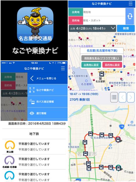 名古屋市交通局の公式スマホアプリ「なごや乗換ナビ」- 13