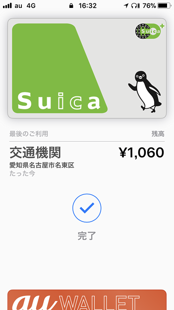 Suica公式アプリ - 3