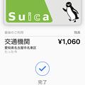 写真: Suica公式アプリ - 3