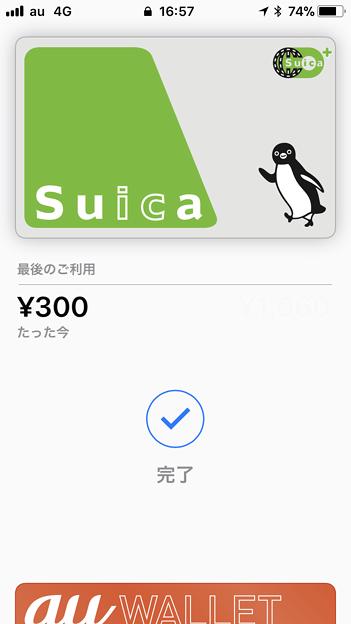 Suica公式アプリ - 4