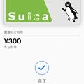 写真: Suica公式アプリ - 4