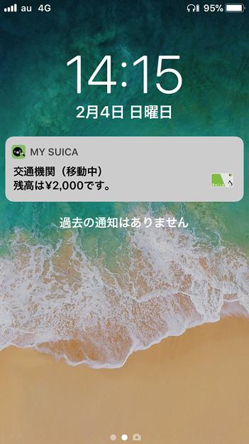 Suica公式アプリ - 5;使用時に表示されるロック画面の通知