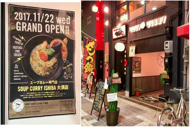 大須商店街にスープカレーの専門店!? - 3