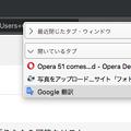 Photos: Opera 51:折り畳み可能なタブメニュー