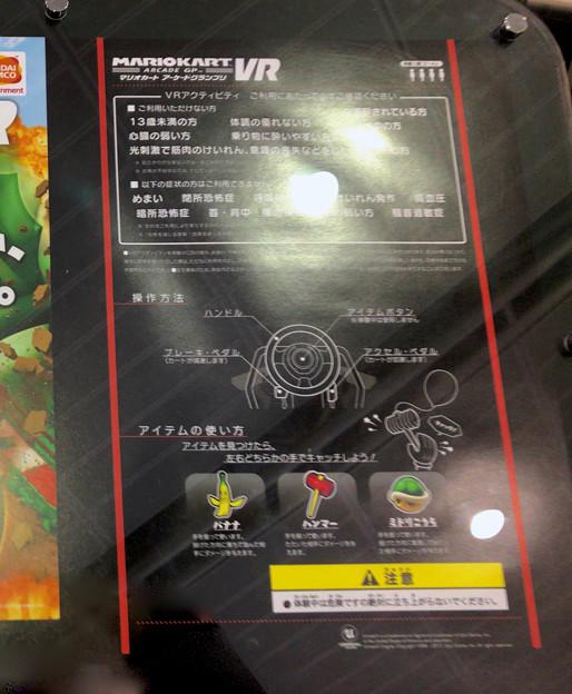 写真: VR ZONEエアポートウォーク No - 13:マリオカートの説明