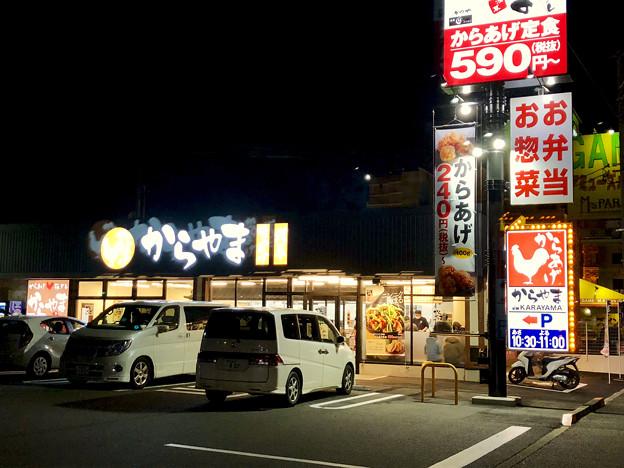 国道41号村中交差点付近の旧コンビニ跡地に、から揚げのお店「からやま」がオープン - 2