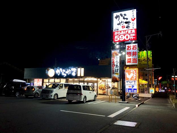 国道41号村中交差点付近の旧コンビニ跡地に、から揚げのお店「からやま」がオープン - 3