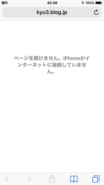 iOS 11:圏外表示 - 2