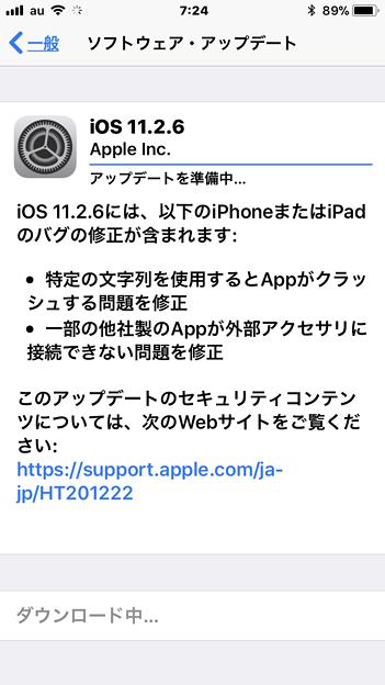iOS 11.2.6へOTA(Over the Air)でアップデート - 1:ダウンロード中