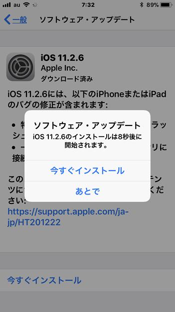 iOS 11.2.6へOTA(Over the Air)でアップデート - 2:インストールのアラート
