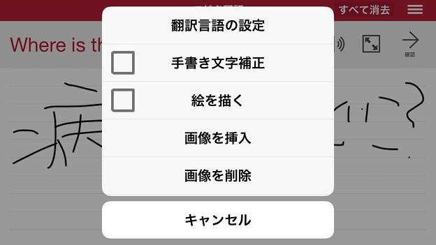 手書き文字が翻訳できるアプリ「てがき翻訳」2.0.1 No - 4