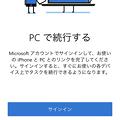 写真: Microsoft Edge for iOS No - 3:初回起動時に表示されるサインイン画面