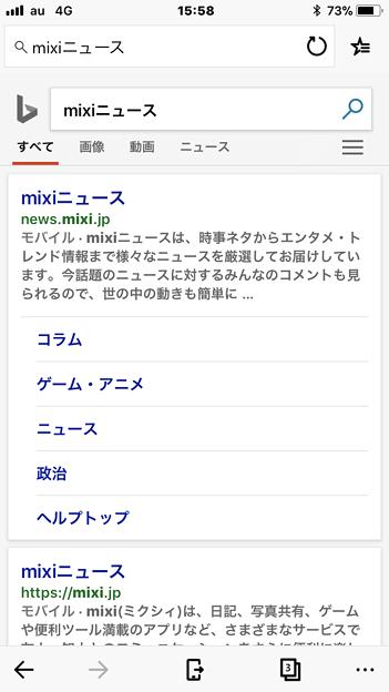 Microsoft Edge for iOS No - 7:デフォルト検索は「Bing」
