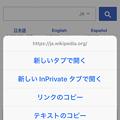 写真: Microsoft Edge for iOS No - 45:リンク長押しメニュー
