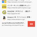 写真: Microsoft Edge for iOS No - 46:お気に入り