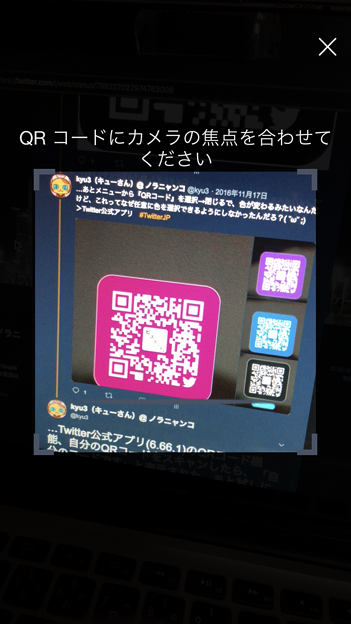 Microsoft Edge for iOS No - 48:QRコードでページを開く機能