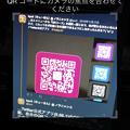 写真: Microsoft Edge for iOS No - 48:QRコードでページを開く機能