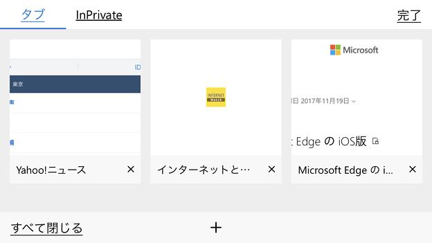 Microsoft Edge for iOS No - 53:横向き表示のタブ