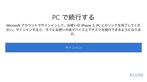 Microsoft Edge for iOS No - 55:横向き表示の「PCで続行」
