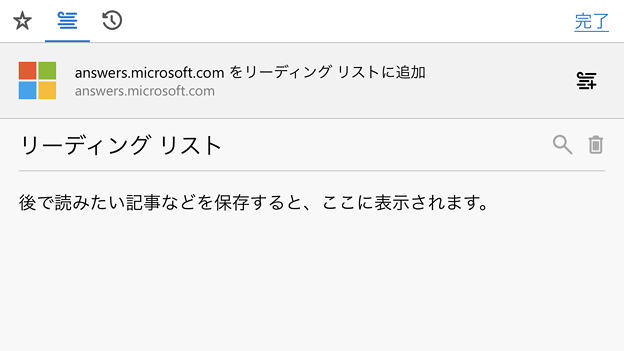 Microsoft Edge for iOS No - 57:横向き表示のリーディングリスト